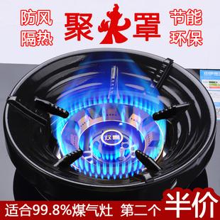 家用煤气灶节能罩聚火圈防风圈反热环保天燃气灶配件省气隔热档风