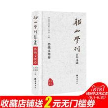 船山学刊文选 周发源 刘晓 中国传统文化卷 岳麓书社 正版图书
