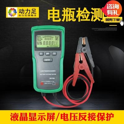 动力足 汽车蓄电池测试仪 电瓶检测仪电瓶寿命内阻电压检测仪12V