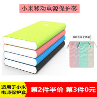 The book paste Millet charging treasure cover protective cover millet mobile power protection cover new 10000 mAh 2 generation silica gel 20000mAh2C 10,000 mAh high with version 5000 mAh 220,000