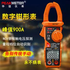 华谊PM2018S数字钳形表钳型电流表高精度万用表电压智能万能表
