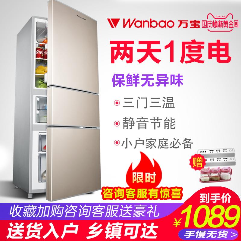 电冰箱万宝