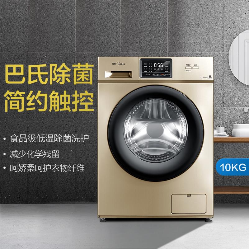 美的10公斤KG洗衣机 全自动家用变频滚筒大容量 静音MG100V31DG5