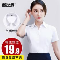 2019新款夏短袖白衬衫女韩版v领职业正装工作服宽松大码长袖衬衣