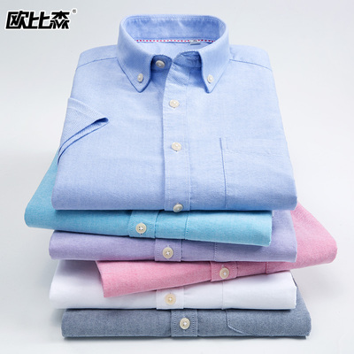 欧比森秋季牛津纺男士长袖衬衫纯棉青年休闲韩版修身短袖白衬衣潮