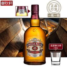 御玖轩进口洋酒Chivas芝华士12年调配型苏格兰威士忌500ml瓶