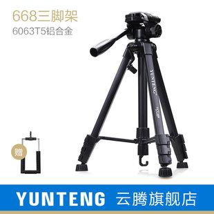 云腾668便携三角架for索尼康佳能照相机支架摄影摄像微单反三脚架