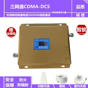 三网通CDMA-DCS手机信号放大器移动联通电信2G3G4G信号增强器家用