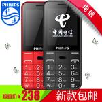 Philips/飞利浦 E133x 电信cdma手机直板按键男女正品老人老年机