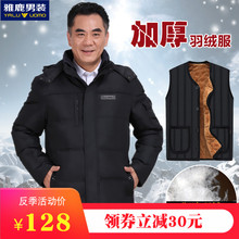 Anti-season down jacket for middle-aged and old men in winter with large loose cap and father's medium and long thick white duck down jacket