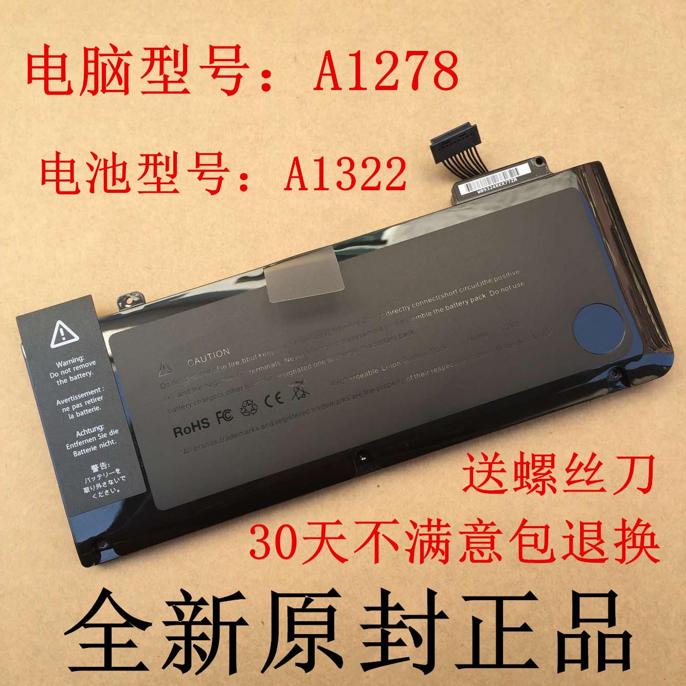 macbook电池
