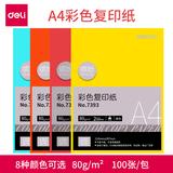 得力A4彩色打印复印纸70g80g加厚蓝色绿色黄色粉红色大红粉色纸