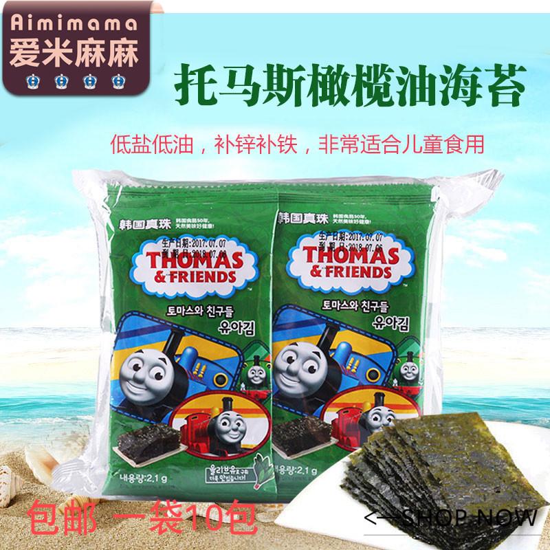 包邮韩国进口婴儿托马斯橄榄油海苔宝宝零食低盐即食紫菜片10袋装