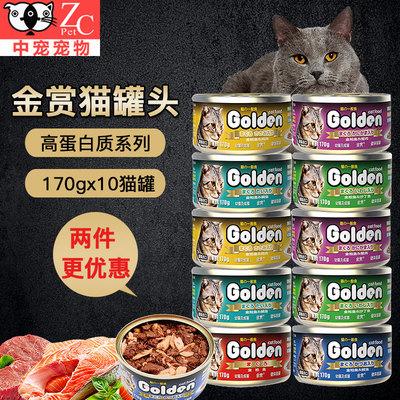 日本金赏猫罐猫零食金枪鱼鲣鱼泰国进口猫罐头170g*10罐