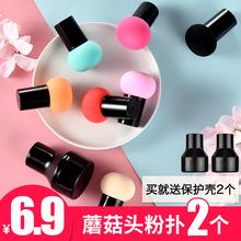 便携不吃粉美妆蛋 圆头小蘑菇头粉扑蛋气垫BB干湿两用化妆海绵套装图片