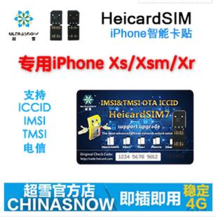 正品 超雪卡贴iphoneXSMAX V日版AU XR美版S SB电信4G移动联通