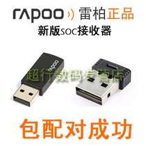 正品雷柏接收器X1800S X221 1800P5 1650 E1070 M10 M211适配器