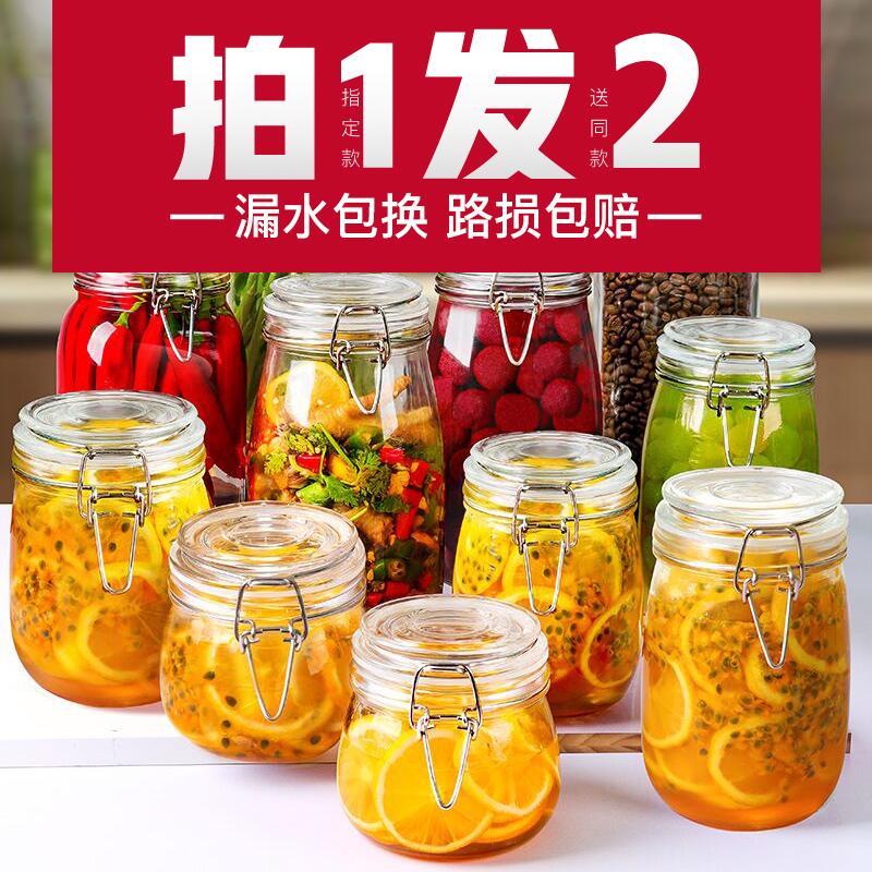 瓶子 玻璃 密封 储物罐
