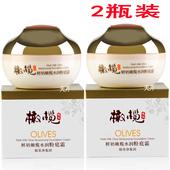 2瓶滋润保湿 隔离遮瑕素颜霜粉底液 郁美净鲜奶橄榄水润粉底霜50g