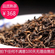 Yunnan Pu'er tea, ripe tea, scattered tea, golden bud palace, golden needle, white lotus, 500 grams, old aged tea for 5 years -10 years.