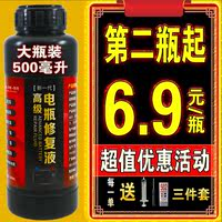 Concentrated Chaowei activator active battery water acid tricycle battery electric vehicle repair liquid battery repair liquid