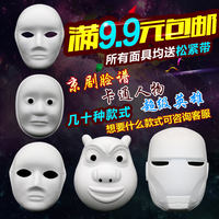 Children's Day DIY Blank Mask Mask White Peking Opera Horse Spoon Children's Painting White Embryo Hand Painted Pulp Mask Female