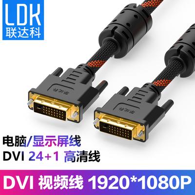 联达科 DVI线24+1高清线DVI-I/D显卡视频连接线电脑显示器工程线