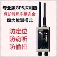 Anti-positioning anti-tracking wireless sleep GPS signal detector anti-listening eavesdropping anti-sneak shot detector equipment