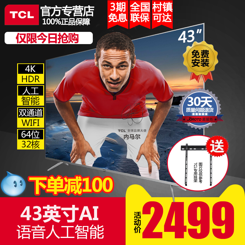tcl40寸液晶电视