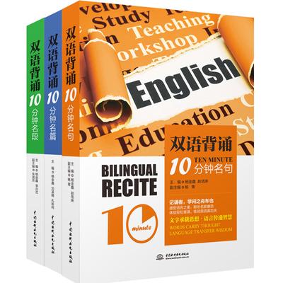 可点读 双语背诵10分钟·名篇+名句+名段 每天读一点英文 培养英语思维的神奇密码 英语阅读双语读物书籍 英语读物 中英文双语书籍