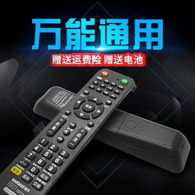 电视遥控器万能通用海信