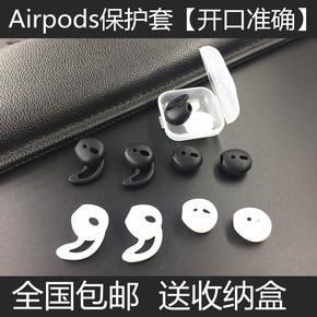 苹果airpods无线蓝牙耳机套硅胶防掉丢防滑earpods耳塞套耳套耳帽