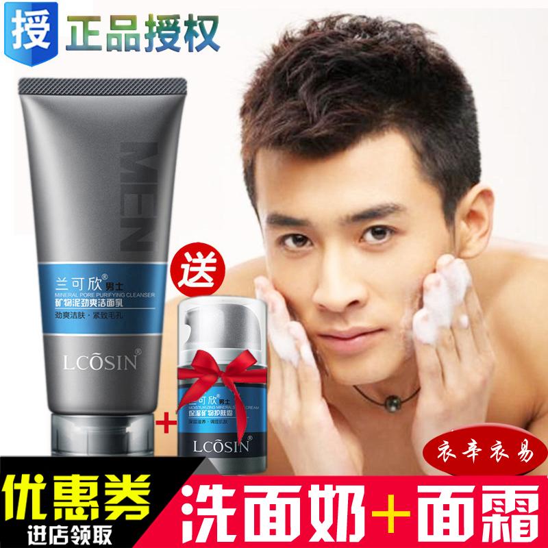 正品护肤套装男士控油洁面乳液两件套装保湿补水去黑头洗面奶面霜