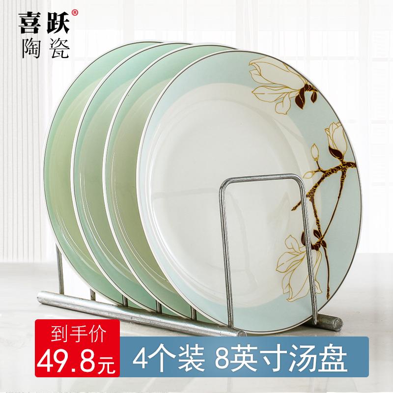 陶瓷碟8英寸西餐盘牛排盘子4个装汤盘餐具