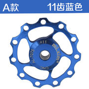 Road bike mountain bike 11T/13T aluminum alloy rear dial wheel Metal bearing guide wheel Tension wheel