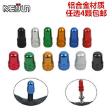 Aluminum road bike mountain bike mouth cap beauty mouth mouth cap color valve mouth cap 4 price