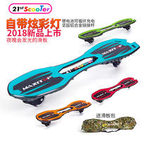 Children's vitality board two rounds swing dragon board youth adult skateboard two round flash pedal boys and girls 6 years old