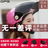 DFG电动电瓶摩托车头盔男女士可爱夏季防晒轻便式防紫外线安全帽