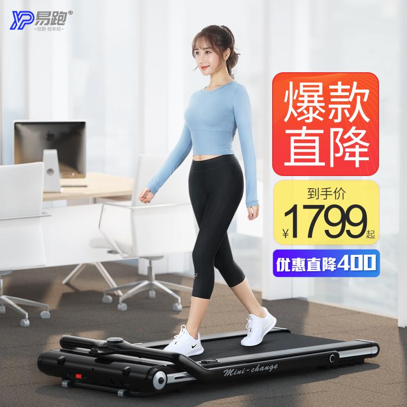 易跑MINI-C跑步机家用款小型可折叠迷你静音简易室内平板走步机
