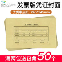 UF Sima voucher cover 245*145 increase ticket specification book cover Kingdee 5 binding cover SZ600123