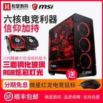 组装台式电脑主机全套DIY高配吃鸡游戏GTX1050Ti8700i7宁美国度