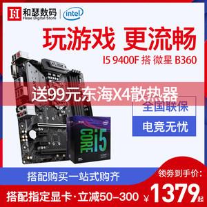 英特尔酷睿I5 9400F盒装CPU处理器 搭 微星B360M主板 电脑板U套装