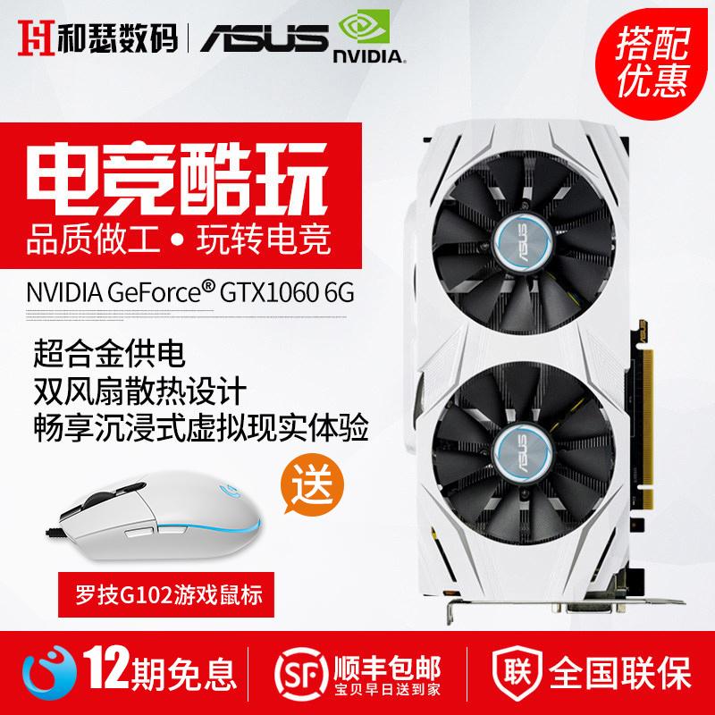 华硕GTX1060 O6G台式电脑游戏独立显卡 非1070 1080 1050ti