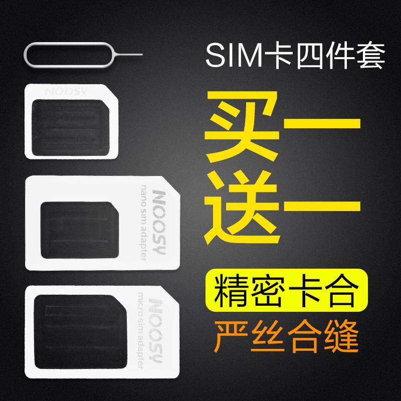 【买1套发2套】sim卡套iPhone苹果6plus5s卡托中卡小米华为还原老人机卡槽XR安卓手机卡套小卡转大卡送取卡针