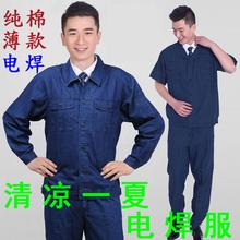 爱幻夏季薄款纯棉牛仔短袖 长袖工作服套装 男电焊服劳保服电焊工