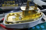 Sanjiang model mini RIVER STAR port tugboat model kit is 135mm long hand-assembled boat model