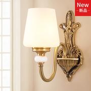 全铜玉石美式客厅过道轻奢简约纯铜欧式床头墙灯楼梯灯背景墙壁灯