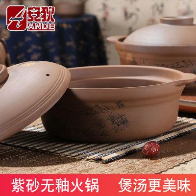 安狄明火电磁砂锅煲汤砂锅炖锅宜兴紫砂煲汤砂锅电磁炉适用沙锅石