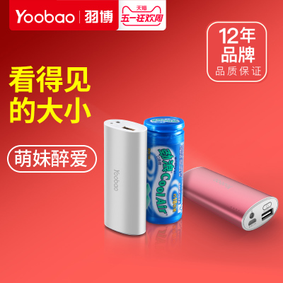 yoobao羽博充电宝便携迷你小巧可爱通用5000毫安快充手机移动电源外围买球app亚博体育官网