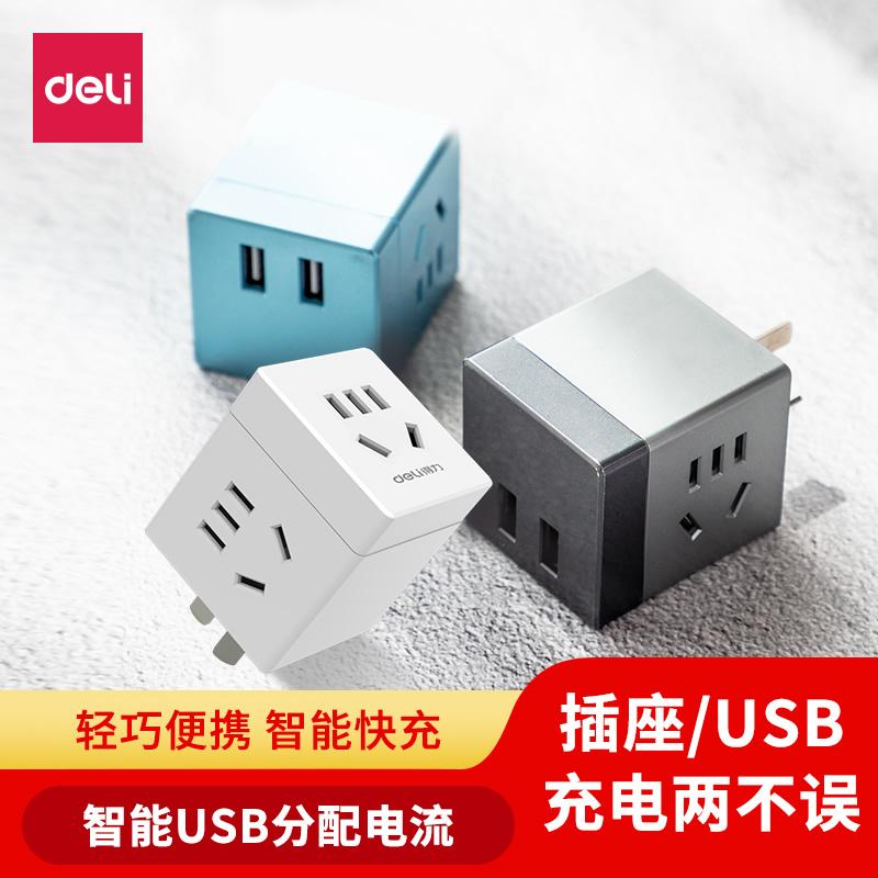 得力插座usb插排接线板多功能家用插线板电源转换器充电魔方插座
